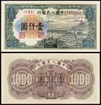 """1949年第一版人民币壹仟圆""""钱江大桥""""一枚,PMGEPQ58"""