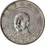 拥护共和纪念三钱六分银币。
