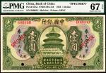 民国十四年(1925)中国银行奉天一二大洋壹圆,奉天,PMG 67EPQ,冠军分