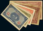 民国二十八年(1939年)新疆商业银行辅币一组五枚
