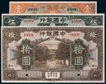 民国七年中国银行样票三枚