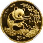 1994年熊猫纪念金币1/4盎司 NGC PF 69