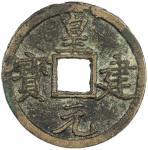 西夏皇建元宝小平 上美品 WESTERN XIA: Huang Jian, 1210-1211, AE cash