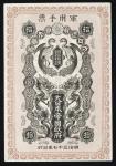 日本 日露戦争军票银10銭札 Military Notes of the Russian-Japanese War 10Sen 明治37年(1904)  返品不可 要下见 Sold as is No