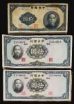 民国二十五年中央银行华德路版法币券拾圆一百七十三枚;二十九年中华书局版拾圆一百枚,计二百七十三枚,六成至七五成新