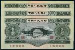 第二版人民币叁圆三枚