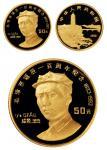1993年毛泽东诞辰100周年纪念金币一枚,精制,面值50元,重量1/2盎司,成色99.9%,发行量2500枚,附原封套及1572号证书,近未使用品
