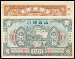 民国十五年(1926年)江西银行壹百枚