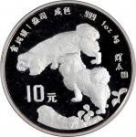 1994年甲戌(狗)年生肖纪念银币1盎司圆形 完未流通 CHINA. 10 Yuan, 1994. Lunar Series, Year of the Dog