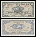 Israel. Anglo-Palestine Bank. 500 Mils. (1948-51) P-14a. No. C147109. Grey. PMG AU 55 About Uncircul