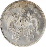 龙凤民国12年壹圆小字 PCGS MS 63+ CHINA. Silver Dollar Pattern, Year 12 (1923)