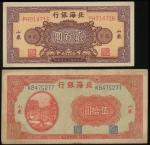 1944及1945年北海银行50及200元,山东地名,编号KB475277及PH914716,VF及UNC品相