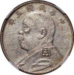 Republic of China, silver 20 cents, 1916, Yuan Shih Kai on obverse,(LM-74), NGC AU Details (Cleaned)