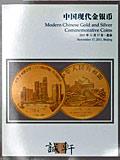 北京诚轩2011年秋拍-现代金银币