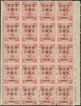 洋银肆分盖于肆分银票,玫红色带两旁边纸右格全格二十枚,版式C,原胶,有些附著物在靠近向位处,颜色鲜艳,保存完好.