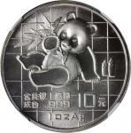 1989年熊猫纪念银币1盎司 NGC MS 67