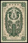 CHINA--MILITARY. Japanese Imperial Government. 5 Yen, Yr. 12 (1937). P-M4a.