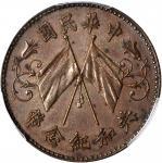 中华民国共和纪念币十文 PCGS SP 62