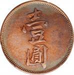 1924年英国北婆罗洲Labuk 种植园壹圆代用币。BRITISH NORTH BORNEO. Labuk Tobacco Company Limited. Dollar Token, ND (ca.