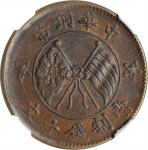 山西中华铜币十文星条旗 NGC AU 53