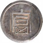 云南富字正银半两。 CHINA. Yunnan. 1/2 Tael, ND (1943-44). PCGS Genuine--Repaired, EF Details.