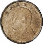袁世凯像民国三年贰角普通 PCGS MS 64 CHINA. 20 Cents, Year 3 (1914)