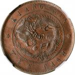 江南省造光绪元宝无纪年十文普通 PCGS MS 64 CHINA. Kiangnan. 10 Cash, ND (1902).