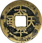 """太平天国""""圣宝""""。CHINA. Taiping Rebellion. Cash, ND (1860-62). FINE."""