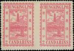 银贰分, 第三版, 玫红色, 横双连中缝漏齿变体新票, 保留大部份原胶; 颜色鲜艳及罕见.