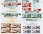 1980-1996年第四版人民币四方连体钞一组七件/PMG64-67EPQ