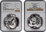1993-1994年熊猫纪念银币1盎司各1枚 NGC MS 69 CHINA. Duo of Silver 10 Yuan (2 Pieces), 1993-94