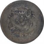 新疆饷银五钱银币。 (t) CHINA. Sinkiang. 5 Mace (Miscals), ND (1910). PCGS Genuine--Cleaned, AU Details.