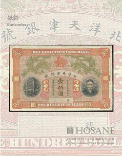 上海泓盛2010秋拍-纸币专场