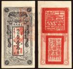 宣统年月改民国十七年(1928年)吉林永衡官帖官银钱号凭帖取钱壹吊整