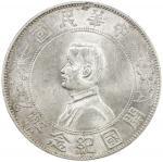 孙中山像开国纪念壹圆普通 近未流通 CHINA: Republic, AR dollar, ND (1927)