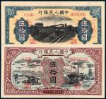 """第一版人民币伍拾圆""""驴子与矿车""""、""""列车""""正、反单面样票四枚/PCGS评级"""