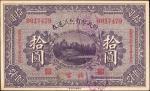 北京财政部有利流通券拾圆 九品