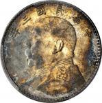 民国钱币一组4枚 PCGS