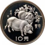 CHINA. 10 Yuan, 1983. Lunar Series, Year of the Pig. PCGS PROOF-68 DEEP CAMEO Secure Holder.