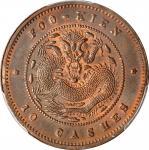 福建省造光绪元宝十文英文复数 PCGS MS 64 CHINA. Fukien. 10 Cash, ND (1901-05)
