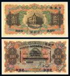 1910年天津改哈尔滨华俄道胜银行银元票壹百圆一枚,九八成至全新