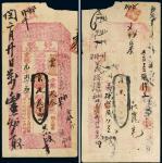 宣统元年(1909年)百川通记兑票京足银叁百两