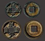 """""""开元通宝""""鎏金、""""乾元重宝""""鎏金一组两枚(直径:25.4/29.9mm)"""