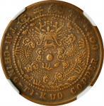 安徽省造大清铜币己酉皖十文阔面龙 NGC XF-Details CHINA. Anhwei. 10 Cash, CD (1909)