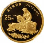 1996年麒麟纪念金币1/4盎司 NGC PF 69