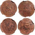 西藏铜币一组2枚 NGC