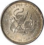 中华癸亥福建银币厂造一钱四分四釐银币。