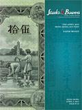 SBP2013年4月香港-纸钞