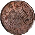 湖南省造双旗嘉禾当十隶书铜 PCGS MS 63 CHINA. 10 Cash, ND (1920)