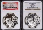 1994年熊猫纪念银币1盎司一组2枚 NGC MS 69